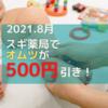 【2021年8月】スギ薬局でオムツのメリーズとパンパースと買うと500円お得!