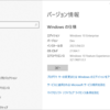 Windows 10 Insider Preview Build 21364 リリース