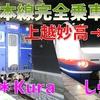 越乃Shu*Kura&しらゆきでかつての485系街道をゆく! 2020年が映す信越本線の姿とは【2020-08週末パス信越本線5】