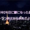 ◆新卒2年目にオタクが鬱になった話①