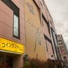 やすらぎの湯 ニュー椿(豊島区)
