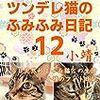 ツンデレ猫のふみふみ日記シリーズ