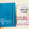 【journal labo #3】RHODIAで作る逆算手帳。
