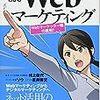 『マンガでわかるWebマーケティング』を読みました