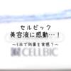 【おすすめ】セルビックの美容液に感動・・!5日で効果を実感??