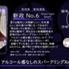 【金曜日の有名銘柄】新政 No.6 Xmas-typeSpark 2020【FUKA🍶YO-I】
