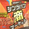 【謎解き感想】シンラバン商マーケット