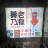 養老乃瀧 歌舞伎町店