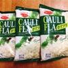 実食!カリフラワーライスは白米の代わりになる?
