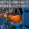 ハロウィンの食べ物は?ヨーロッパではどんなものが代表的?