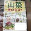 副業考(雑日記・令和3年5月)