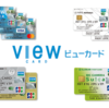 私がメインのクレジットカードを「VIEW」にこだわる理由