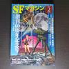 「SFマガジン 創刊60周年記念号」に抱く、さまざまな感慨