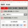 Google Japan、検索結果にネット予約の項目を新設。OpenTable・ホットペッパーグルメ・食べログ・一休が対応へ。