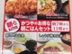 「かつや」クーポンで429円で朝ロースかつ定食を食べる方法