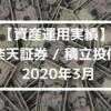 【資産運用実績】楽天証券 / 積立投信 2020年3月