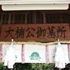 楠木正成墓碑@龍馬をゆく2012