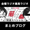 祝100回!匿名ラジオ関連スペシャル