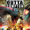 巨大人食いヘビxヒップホップ「スネーク・アウタ・コンプトン」(2019)