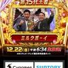 M-1グランプリとワイドナショー「松本人志のコメントにはなぜあれほど影響力があるのか?」
