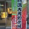 神田古本まつりから歌舞伎座へ