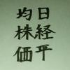 兼業 株式#094 本日の株式2019/09/06