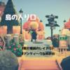 【あつ森】島の入り口!飛行場前とアンティークな時計台