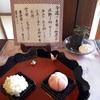 今週(2/7〜12)の季節の和菓子