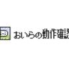 【ブログ休み】webフォント導入の巻き