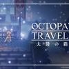 【オクトラ】オクトパストラベラー 大陸の覇者!!!【スマホ版】
