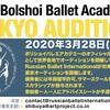 【新着オーディション】ボリショイバレエアカデミー東京オーディション