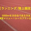【ランニング/陸上競技】5000mを16分台で走る方法~練習メニュー+レースプラン公開~