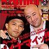kamiproは北岡悟、DJ.taikiという二人の「はぐれもの」の記事が秀逸。