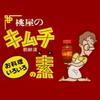 桃屋のキムチは良いキムチ~♪ の元ネタがついに明らかに?