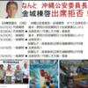 沖縄公安委員長、県議会出席拒否