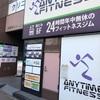 久米川のオススメジム!エニタイムフィットネス久米川店【店舗レビュー】