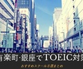 【銀座・有楽町】TOEIC対策できる英語教室おすすめ6選