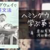 【#48】『ヘミングウェイで学ぶ英文法』著 : 倉林秀男 河田英介