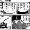 公式の二次創作(スピンオフ)漫画が増えて、色々不思議なことがある(俺だけ?)