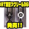 【DRT× ROOT CO.】バッグやライジャケに装着して使える便利アイテム「DRT別注マグリール360」通販サイト入荷!