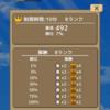 iphone アプリ 強くてニューゲームゲーム 勇者の塔 part18 最高900階到達、700階14分の実力に