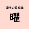 【再投稿】大人になって知った曜という漢字