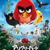 映画『アングリーバード』評価&レビュー【Review No.124】