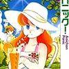 『あおいちゃんパニック! 2 (コミックフラッパー) [Kindle版]』 竹本泉 KADOKAWA/メディアファクトリー