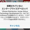【追記済】BINANCE(バイナンス)アプリがver.1.3.7アップデート!! IOSはアップデート出来ない??【出来ます】