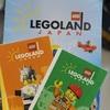 レゴランドのプレオープンに行ってレゴ好きになって帰ってきた
