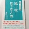 「超訳より超実践『紙1枚!』松下幸之助  浅田 すぐる