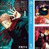芥見下々『呪術廻戦』2〜5巻および0巻