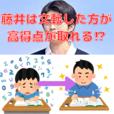 【ドラゴン桜】共通テスト後に文転するのは現実的にアリ?