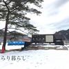 冬限定のレジャー・榛名湖